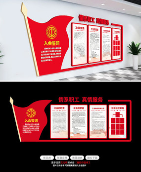 企业职工之家文化墙工会文化墙模板