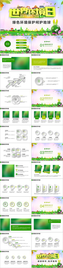 世界环境日全国生态环境保护PPT模板