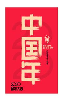 鼠年海报中国年海报设计