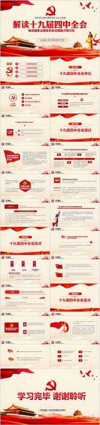 中国共产党十九届四中全会解读ppt