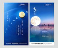 中秋节房地产热点海报