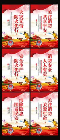 119消防宣传展板