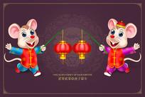 2020年鼠年卡通老鼠