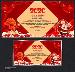 2020鼠年春节放假通知展板