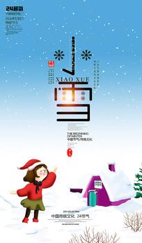 地产小雪节气宣传海报