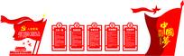 高端大气红色跟党党建背景墙