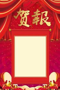 高端大气红色贺报海报设计