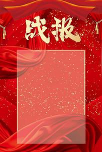 高端大气红色战报海报设计