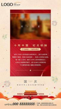 国庆节公益热点海报