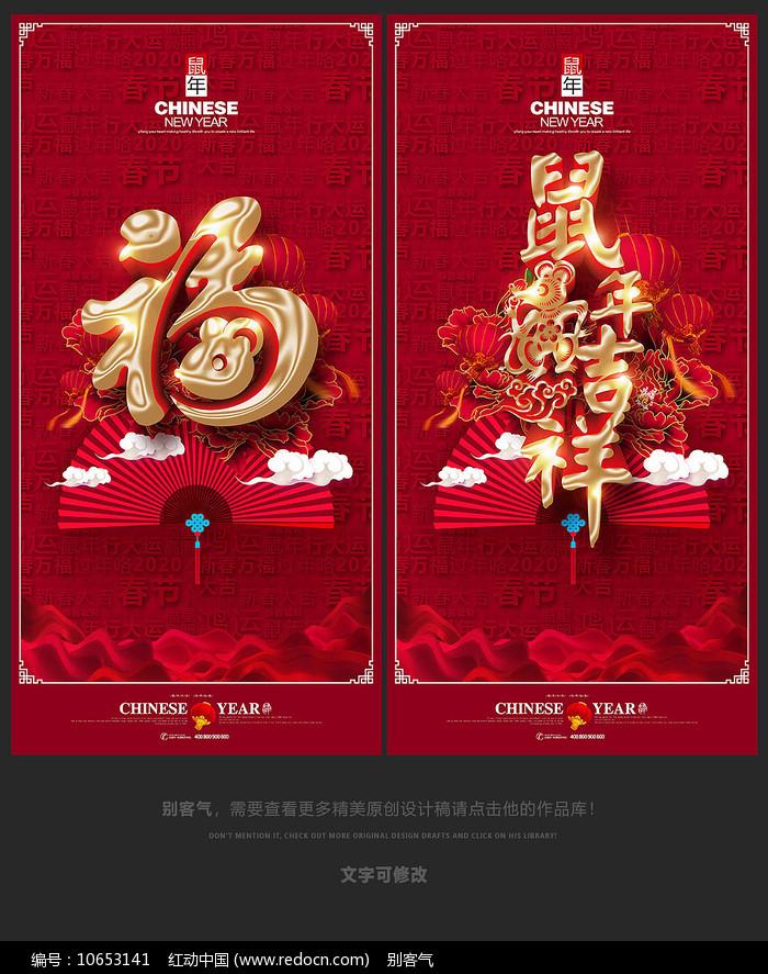 红色2020年鼠年新年海报图片