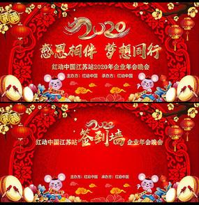 红色喜庆2020鼠年年会新年舞台签到墙