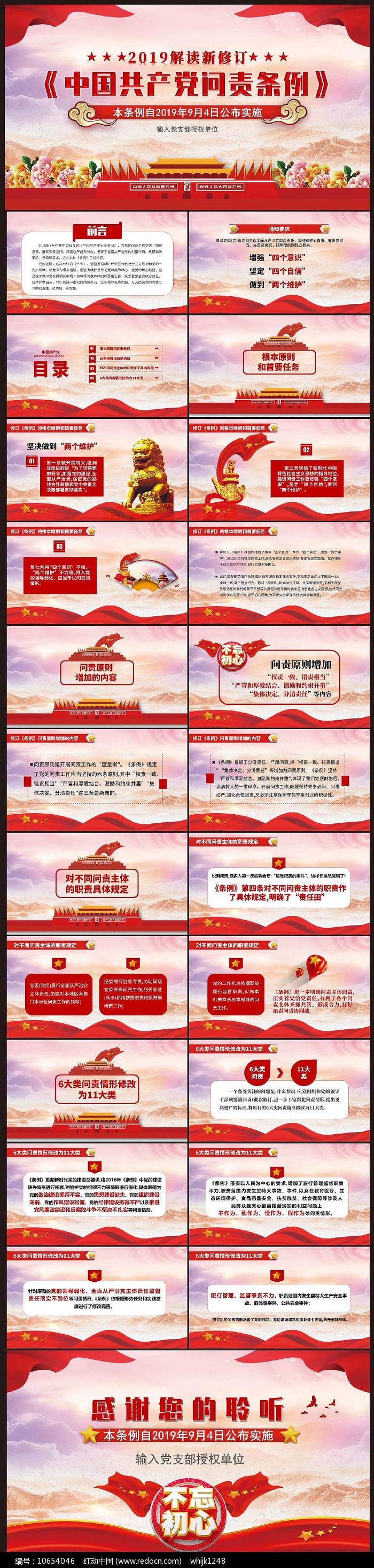 解读中国共产党问责条例ppt图片