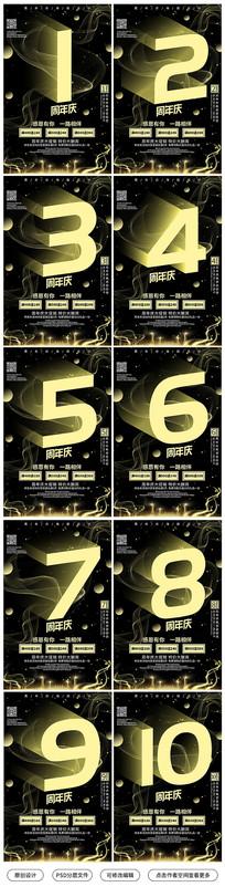 炫酷黑金发光周年庆宣传海报
