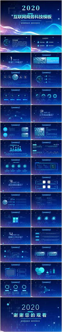 蓝色2020年互联网商务科技通用PPT