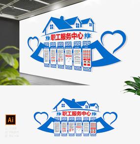 蓝色工会文化墙形象墙企业职工之家宣传栏