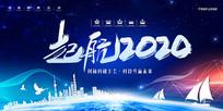 蓝色炫酷星光波纹创意2020企业年会展板