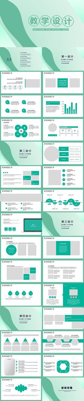 绿色清新教学设计PPT模板