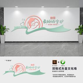 母婴室医院文化墙
