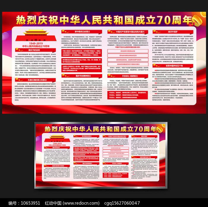 庆祝新中国成立70周年宣传展板图片
