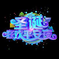 圣诞狂欢平安夜立体炫酷主题艺术字