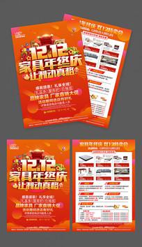 双12家具DM宣传单设计
