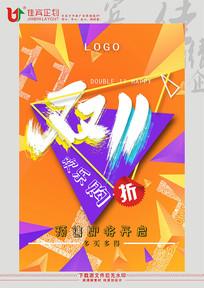 双十一预售活动宣传海报