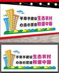 新农材建设宣传文化墙