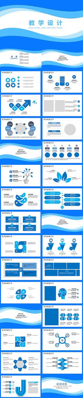 实用教学能力信息化教学设计ppt模板