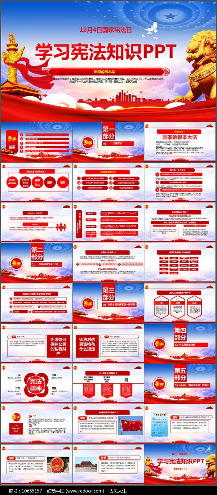 学习国家宪法日宪法知识PPT模板图片