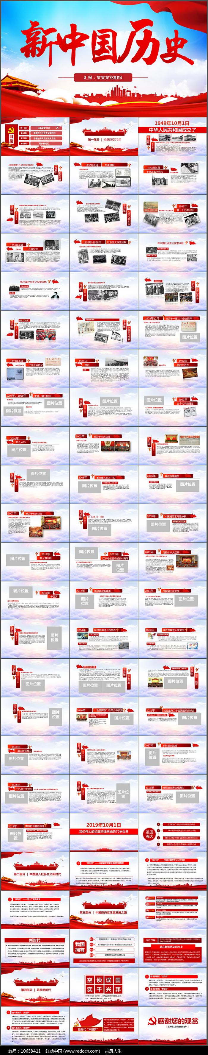 学习新中国史PPT模板图片