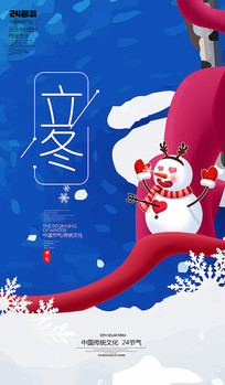 原创立冬海报设计