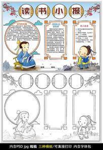 中国风读书小报 PSD