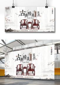 中国风古典精美家具展板设计