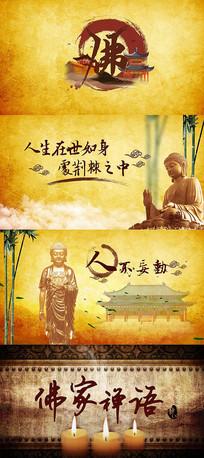 中国风水墨佛教片头AE模版