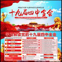 中国共产党十九届四中全会解读展板