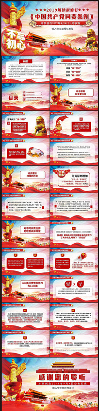 中国共产党问责条例学习解读PPT