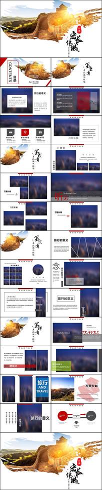 中国著名的历史遗迹万里长城ppt