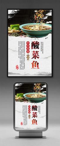 重庆酸菜鱼美食宣传海报