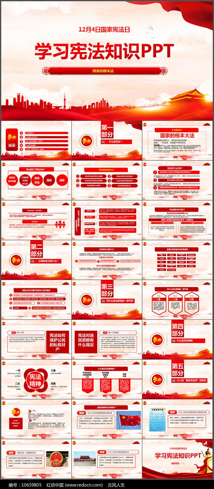 12.4国家宪法日宪法PPT模板图片
