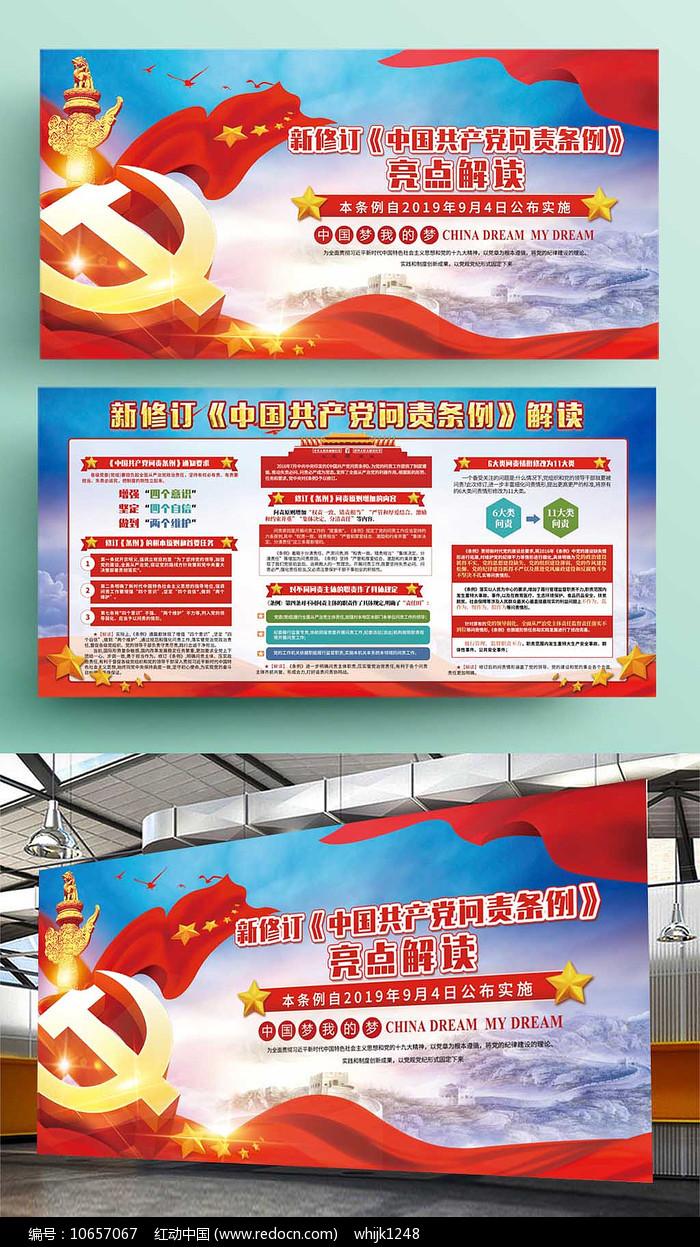 2019中国共产党问责条例展板图片