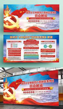 2019中国共产党问责条例展板