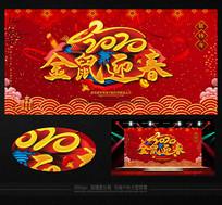 2020金鼠迎春节日气氛宣传展板