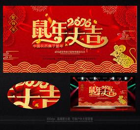 2020鼠年大吉春节晚会展板 PSD