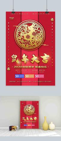 2020鼠年红色剪纸风创意海报