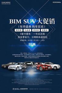 BIM汽车促销海报