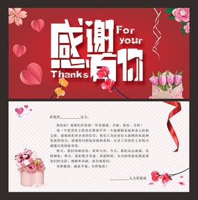 创意粉色温馨唯美感恩节卡片 CDR