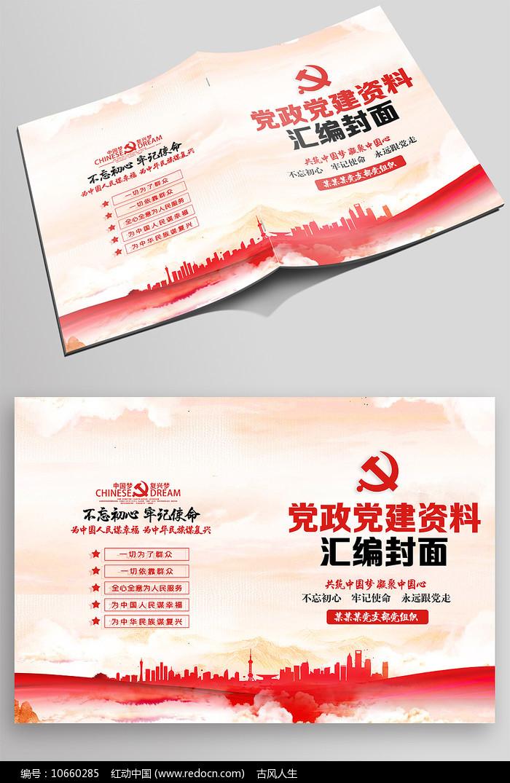 创意简约党政党建材料汇纺封面图片