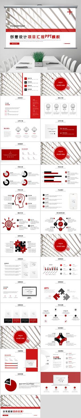创意设计项目汇报PPT模板