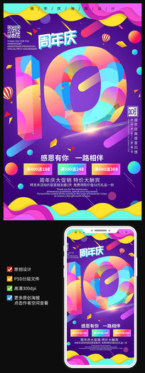 创意时尚炫彩10周年庆宣传海报