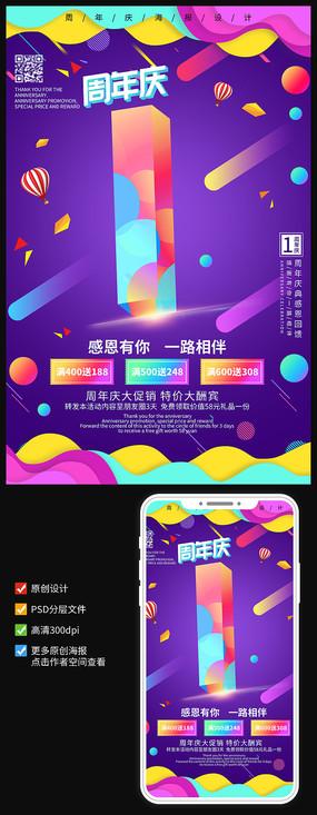 创意时尚炫彩1周年庆宣传海报 PSD
